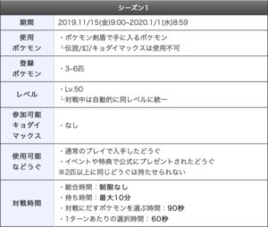 ランク マッチ 3 ポケモン シーズン